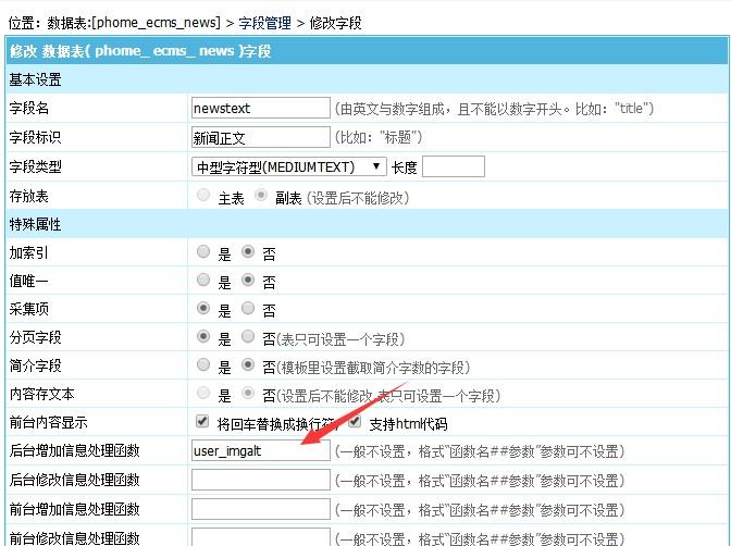 帝国CMS添加信息,并自动用信息标题替换内容图片的alt和title属性