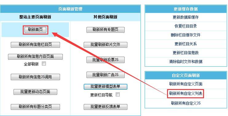 """帝国CMS""""数据更新""""中""""刷新首页""""改为""""刷新所有自定义列表""""的教程"""