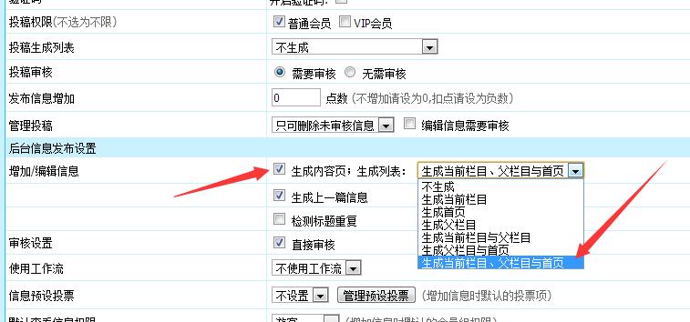 """帝国CMS使用自定义列表时,如何在栏目设置中使用""""同时发布生成当前栏目、父栏目、首页""""的功能!"""