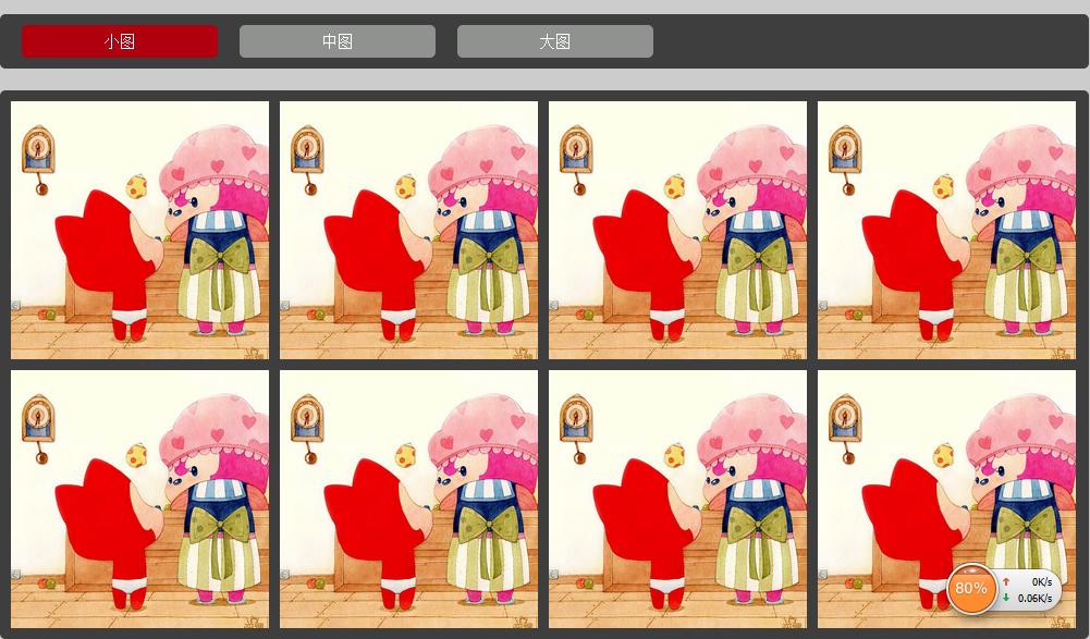 原生jQuery可以调整图片大小和排列