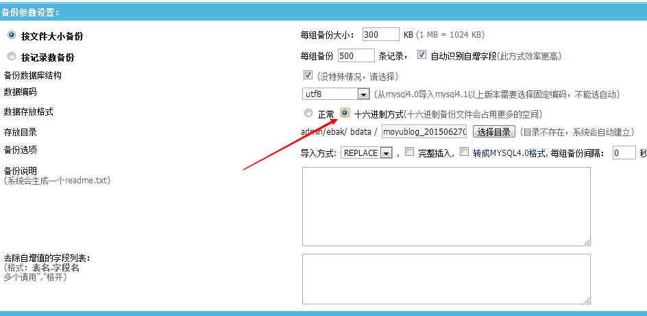 请看一下帝国CMS备份还原数据库错误的真实原因和处理方法。