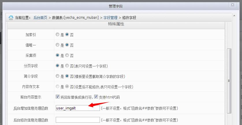 帝国CMS发布信息时替换IMG图片标签中ALT内容