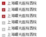 英制CMS通用标签排行榜式数字序列