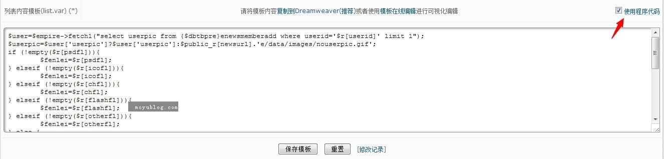 帝国cms使用sys_ResizeImg函数在列表页面上自动生成不同大小的缩略图