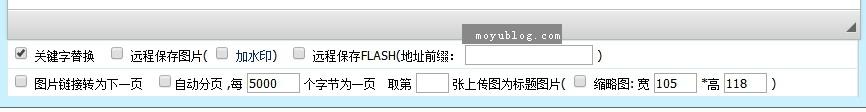 默认情况下,帝国cms检查远程保存图片和第一个上传的图片作为标题图片