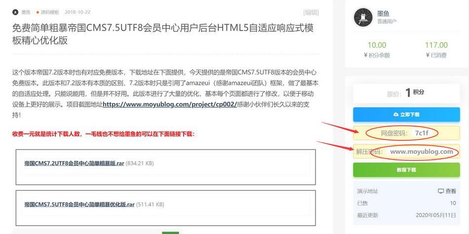WordPress RiPro主题修改记录,文件密码改为网盘密码,并增加了解压密码填充项