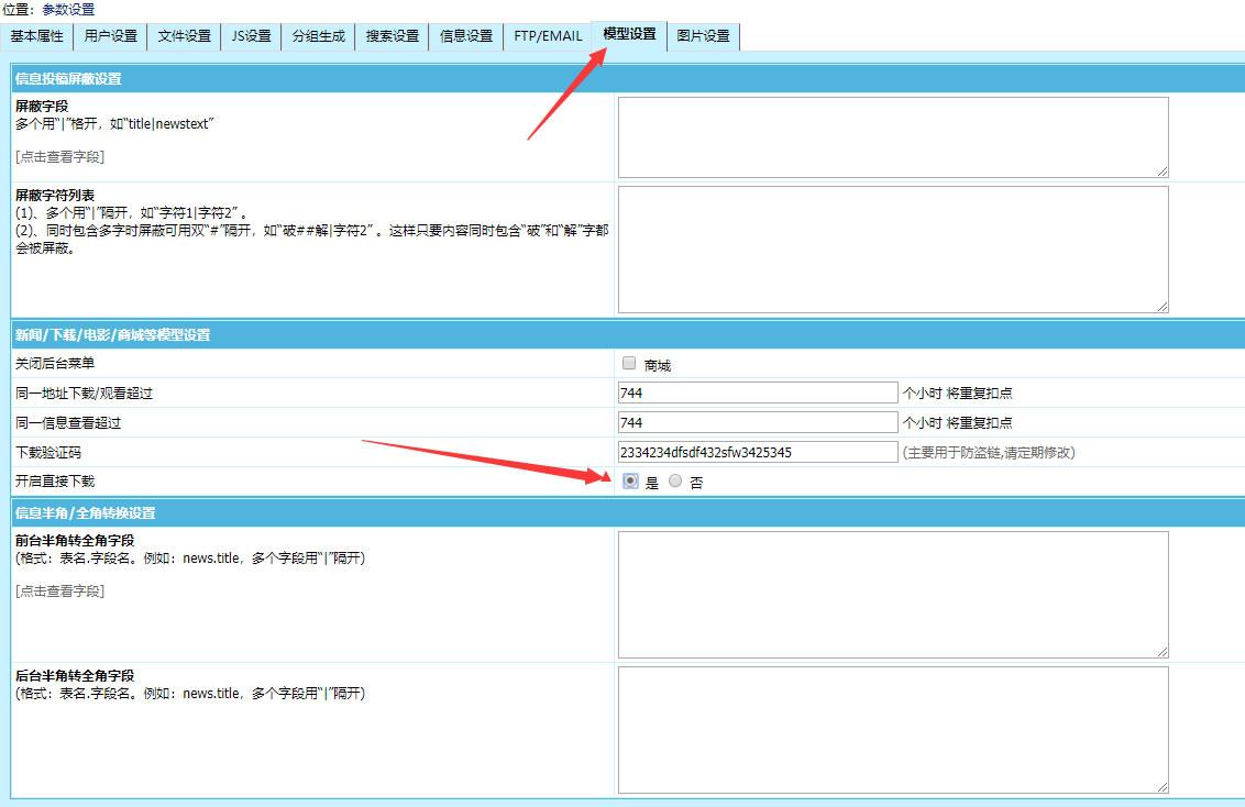 帝国CMS直接开始下载,统计下载次数的修改方式——适应所有墨鱼做的模板