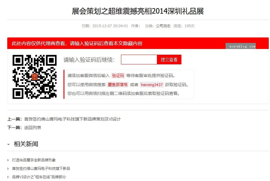 帝国CMS内容页面实现了通过密码查看新闻正文内容信息的详细方法!