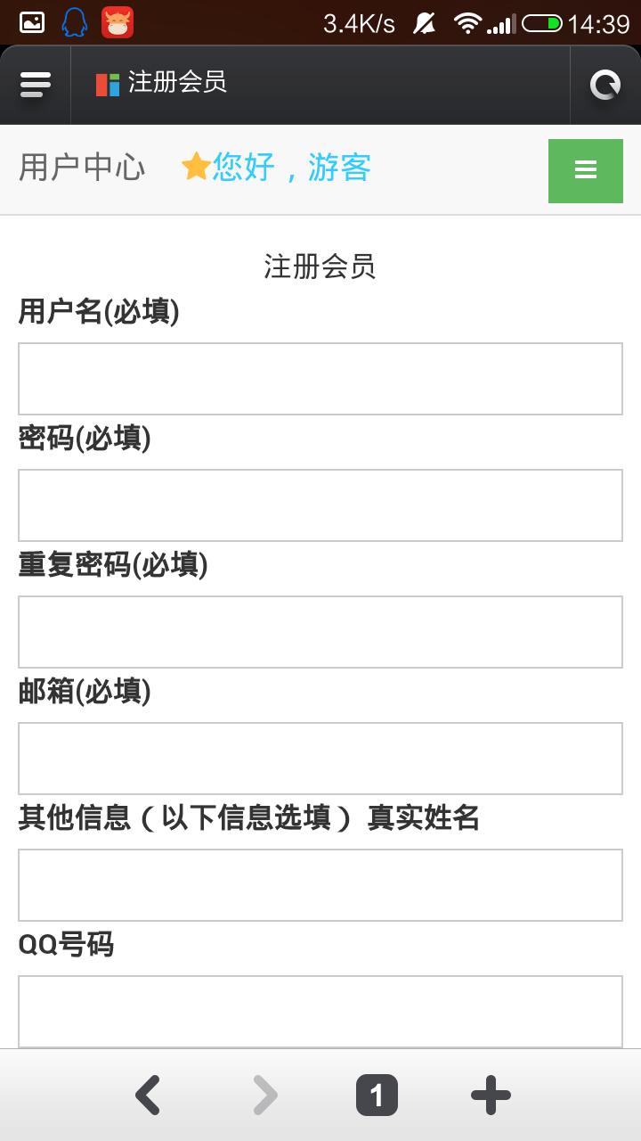 帝国CMS用户中心自适应扁平化设计