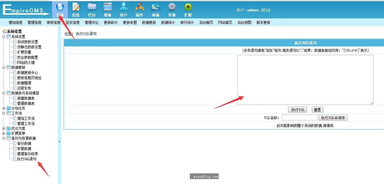 英制内容管理系统修改网站名称字段的长度