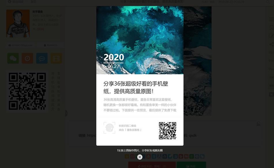 帝国CMS给网站内容增加海报功能(用于分享和传播微信等社交软件)
