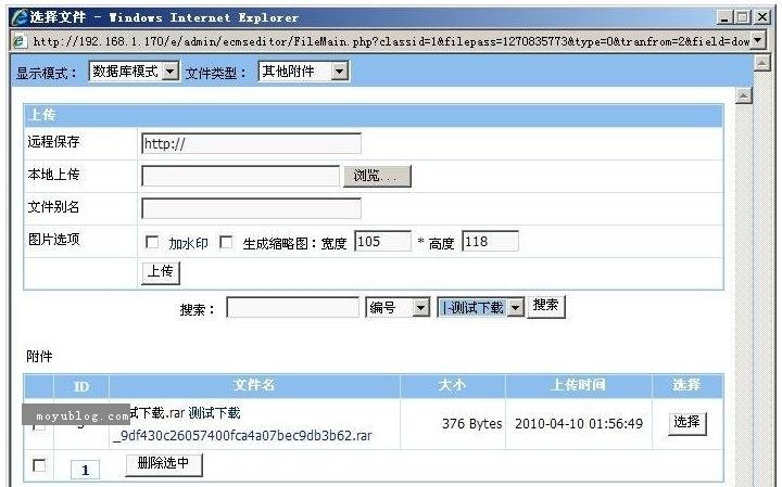 帝国CMS实现上传附件命名源文件名+随机码