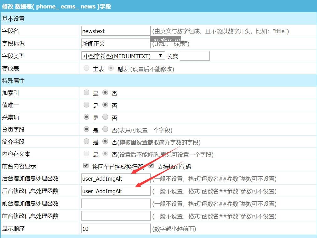 帝国CMS文字图片自动添加alt作为标题,支持添加修改!