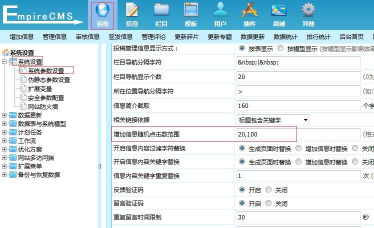 帝国CMS信息中增加随机点击的修改方法(最新教程)