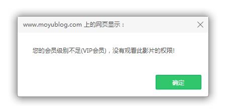 帝国CMS播放电影权限不足自动提示VIP充值跳转的代码方法