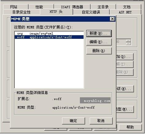 如何增加对IIS的svg和woff格式文件的支持