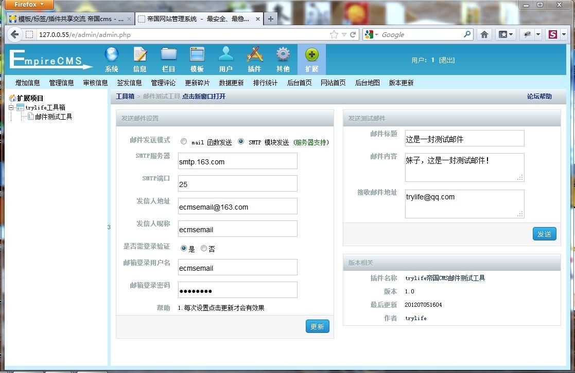 帝国内容管理系统工具箱-邮件测试