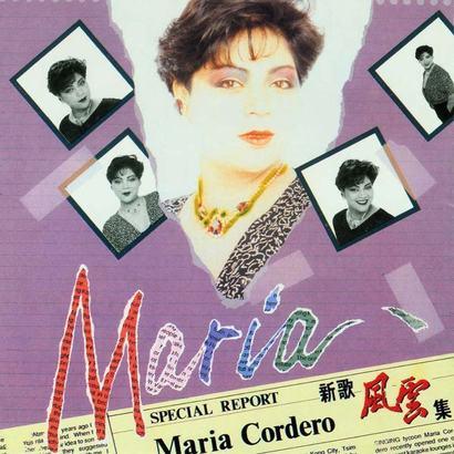 嘥气歌词-Maria Cordero
