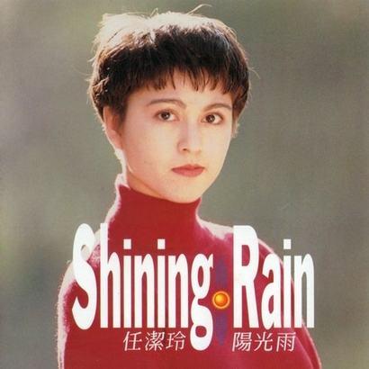 阳光雨歌词-任洁玲