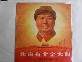 北京有个金太阳歌词-北京有个金太阳LRC歌词-群星