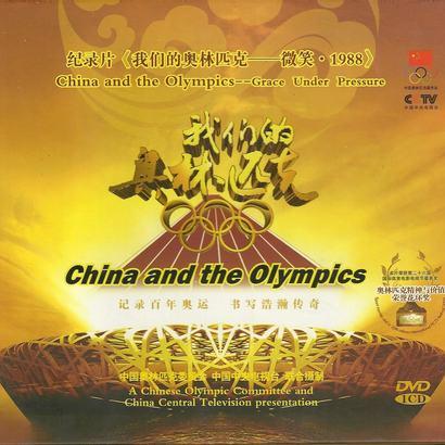 我们的奥林匹克歌词-黄川