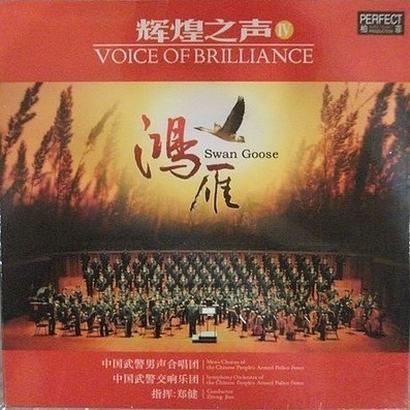 欢乐的那达慕歌词-中国武警男声合唱团