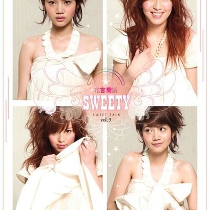 樱花草歌词-Sweety