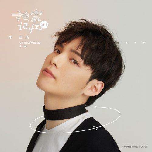 2018独家记忆歌词-J.zen朱星杰