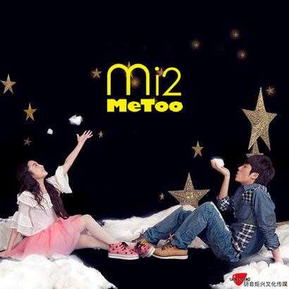 勇敢爱歌词-Mi2