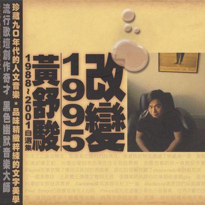 改变1995歌词-黄舒骏