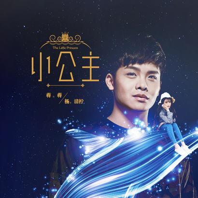 小公主歌词-杨清柠、蒋蒋