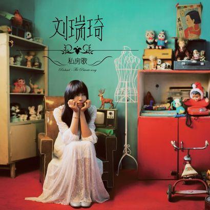 房间歌词-刘瑞琦