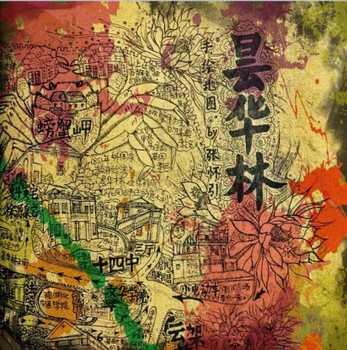 昙华林歌词-藏古西烈