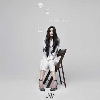 白色外套歌词-Juwei