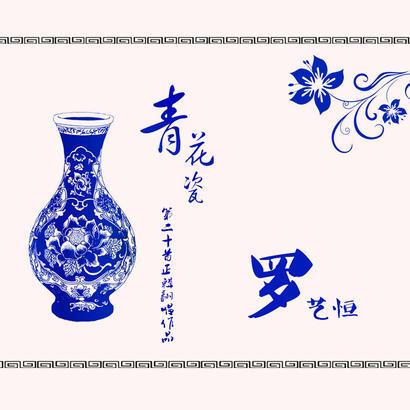 青花瓷英文版歌词-罗艺恒