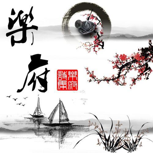 江南可采莲(汉乐府)歌词-张绪茜