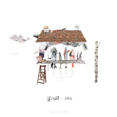 花衣裳歌词-21乐队