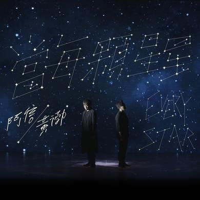 当每颗星星歌词-阿信、黄渤