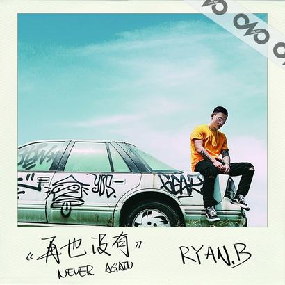 再也歌词-Ryan.B、AY杨佬叁