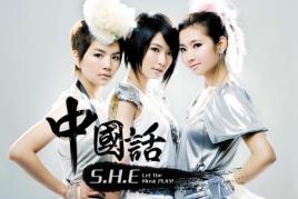 中国话歌词-S.H.E