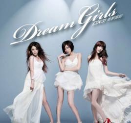 因为有你在歌词-Dream Girls