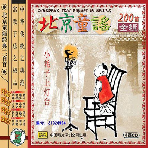 太阳和月亮歌词-华语群星