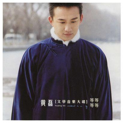 年华似水歌词-黄磊