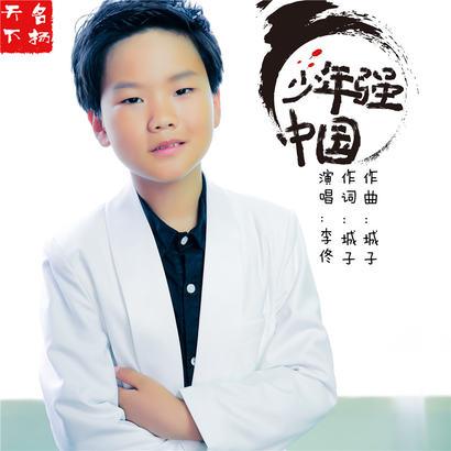 中国少年强歌词-李佟