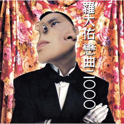 恋曲2000歌词-罗大佑