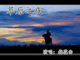 草原之夜歌词-草原之夜LRC歌词-刀郎