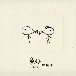 鱼仔歌词-卢广仲