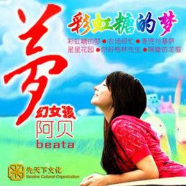 彩虹糖的梦歌词-彩虹糖的梦LRC歌词-阿贝Beata(彭妍)