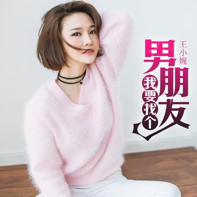 我想找个男朋友歌词-王小婉