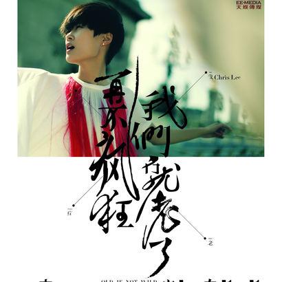 聋子歌词-李宇春
